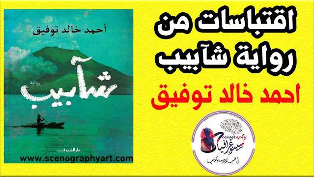 اقتباسات من رواية شآبيب احمد خالد توفيق