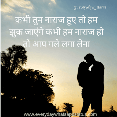 Love Quotes in Hindi for Wife | Everyday Whatsapp Status | Romantic Thought in Hindi
