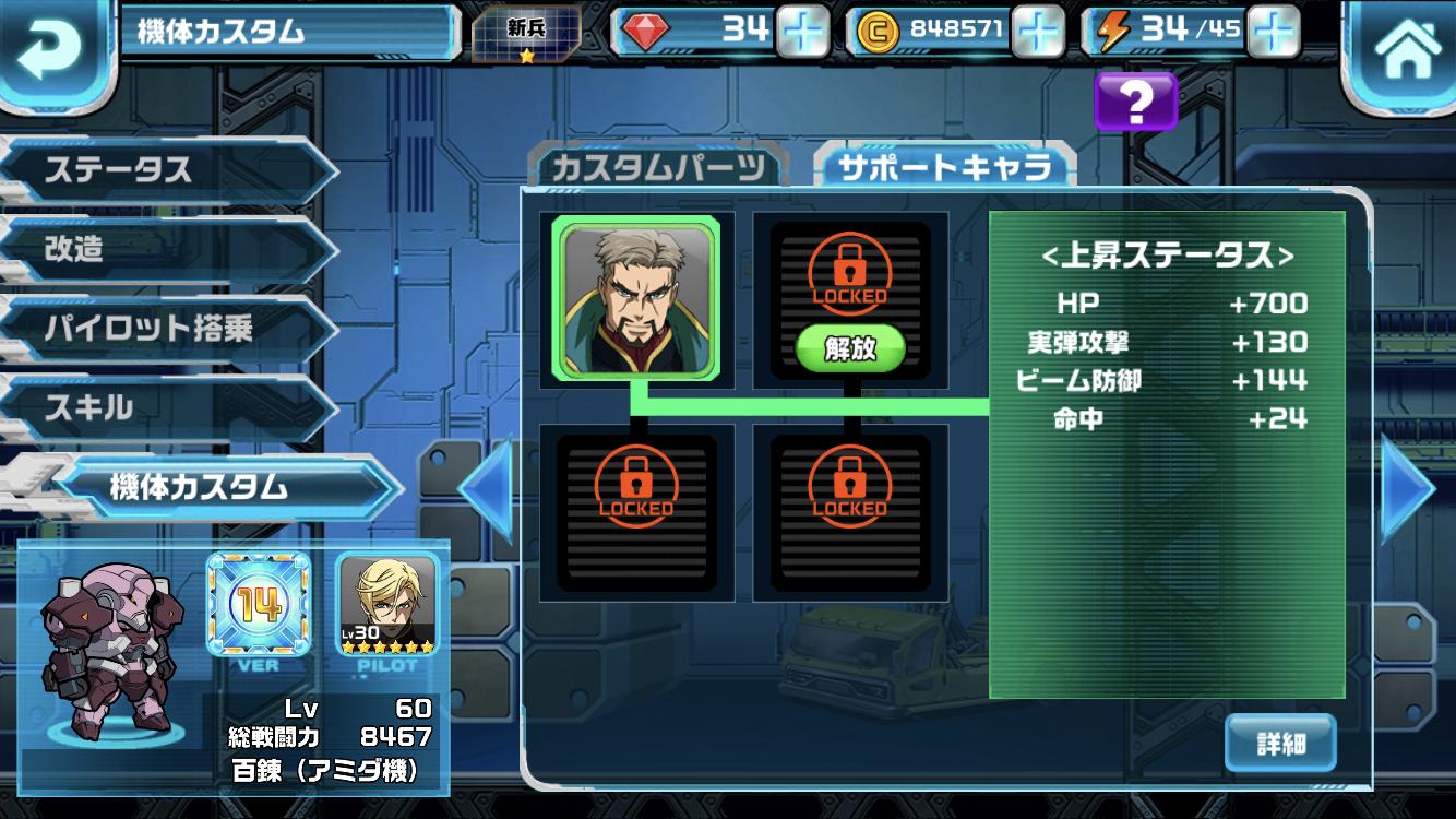 百錬サポートキャラ