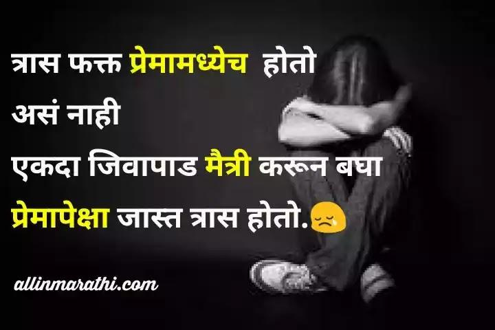 Friendship Status in marathi for whatsapp
