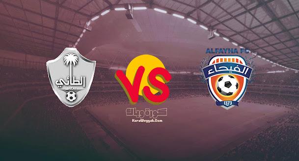 نتيجة مباراة الطائي والفيحاء بتاريخ 27-08-2021 في الدوري السعودي