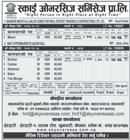 Jobs For Nepali In Saudi Arabia, Free Visa & Free Ticket, Salary -Rs 46,640/