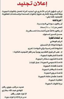 إعلان تجنيد القوات الجوية السودانية