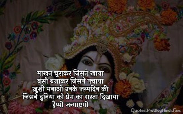 quotes on krishna janmashtami in hindi