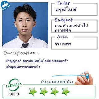 ครูพี่ไนซ์ (ID : 13779) สอนวิชาคอมพิวเตอร์ทั่วไป ที่กรุงเทพมหานคร