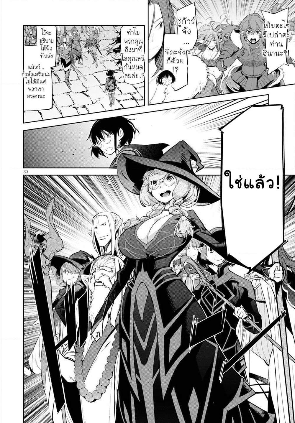 อ่านการ์ตูน Game obu Familia - Family Senki ตอนที่ 29 หน้าที่ 28