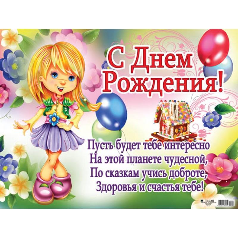 Поздравление с днем рождения малышке короткие