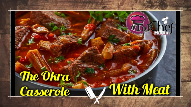 The Okra Casserole with Lamb meat