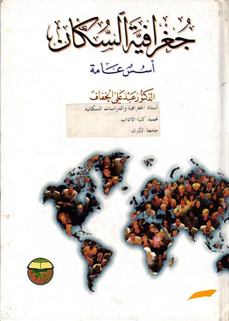 كناب جغرافية السكان . أسس عامة / الدكتور عبد علي الخفاف