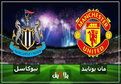 مشاهد مباراة مانشستر يونايتد ونيوكاسل بث مباشر اليوم 2-1-2019 في الدوري الإنجليزي