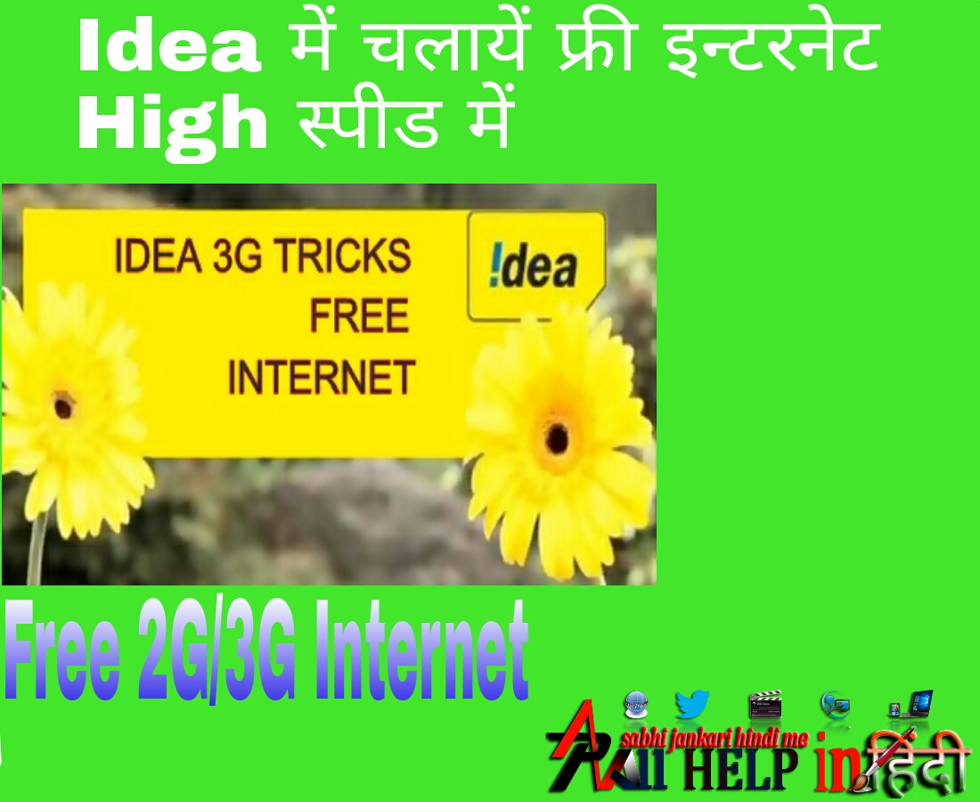 How To Use Free Internet On Idea In 2G/3G Speed