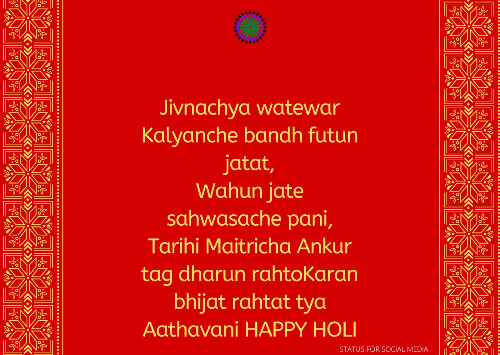 Holi Marathi Wishes Greeting