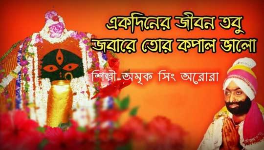 Ek Diner Ei Jibon Tobu Shyama Sangeet by Amrik Singh Arora