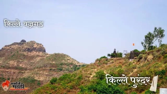 किल्ले पुरंदर - वज्रगड | Purandar - Vajragad Fort