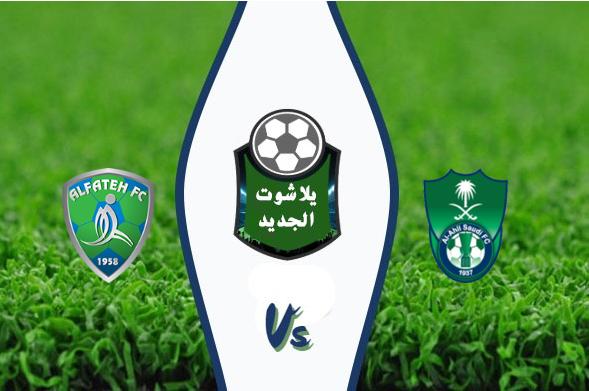نتيجة مباراة الأهلي والفتح اليوم الجمعة 21-02-2020 في الدوري السعودي