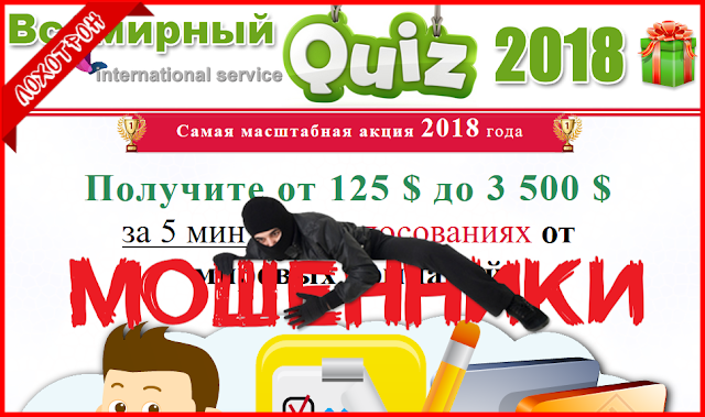 [Лохотрон] Акция Всемирный Quiz 2018 international service Отзывы