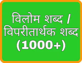 vilom shabd/ vipareetaarthak shabd (1000+)