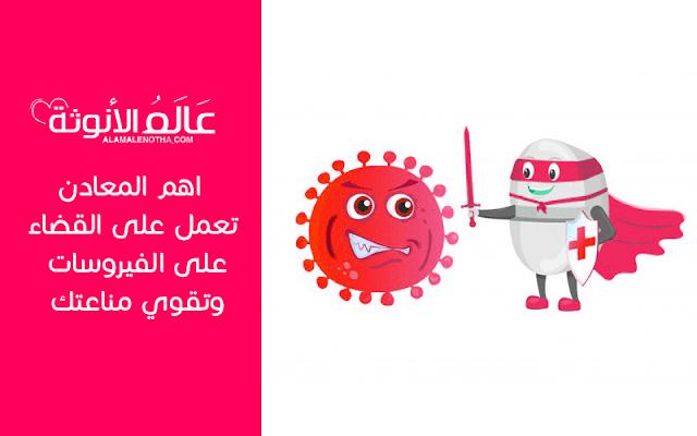 اهم المعادن تعمل على القضاء على الفيروسات وتقوي مناعتك