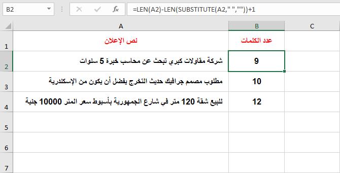 حساب عدد الكلمات داخل خلية في برنامج Excel