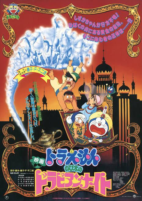 Doraemon The Movie Nobita's Dorabian Nights Images In 720P