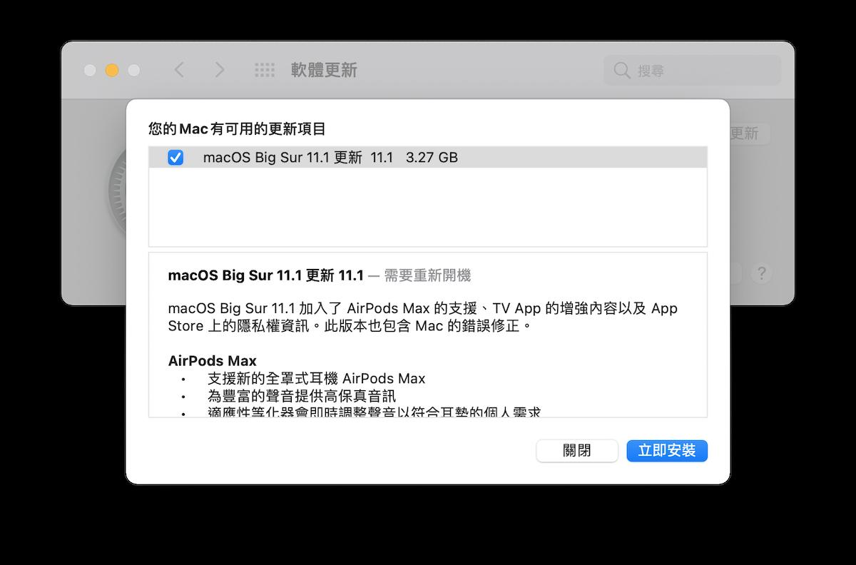 macOS 11.1 更新
