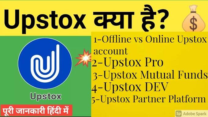 upstox review in hindi upstox me account kaise banaye