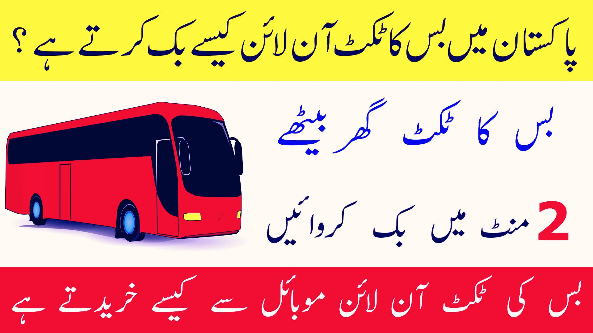 How to buy bus Tickets online in Pakistan