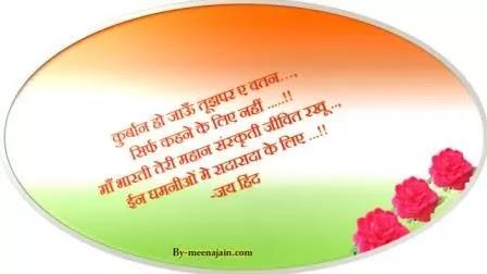 Patriotic Motivational Hindi Shayari/Quotes