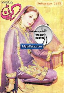 Kiran Digest February 1979