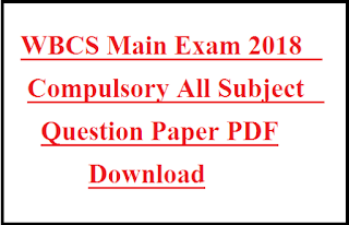 WBCS Main Exam 2018 Compulsory All Subject Question Paper PDF Download