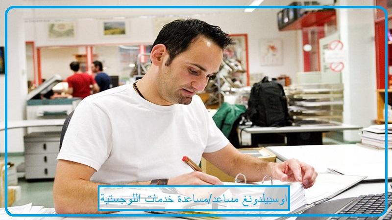 اوسبيلدونغ  مساعد/مساعدة - الخدمات اللوجستية Assistent/in - Logistik
