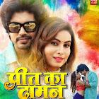 Sanjana Raj and Aaysuhman and Subhash Kashyap movie Preeet Ke Daman