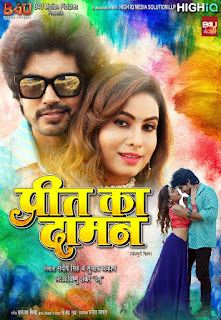 Preeet Ke Daman Bhojpuri Movie