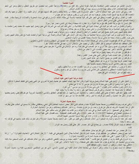 Kenabian Ali Bin Abi Thalib