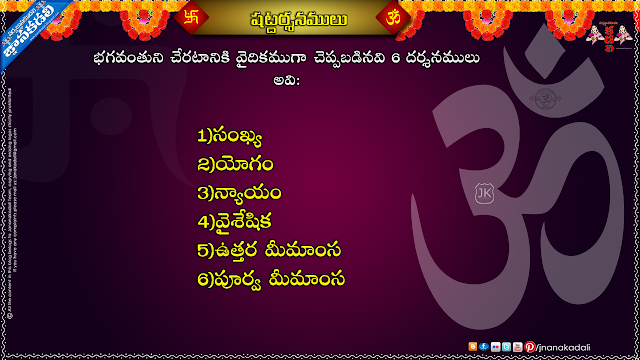 Images for chathur vidya pasamulu,telugu dharmasandehalu, telugu spiritual known facts, best telugu spiritual dharmasandehalu, ravi chettu aaraadhana information in telugu, dharmasandehalu information with hd wallpapers, spiritual monks thoughts in telugu, Dharma Sandehalu in Telugu, Daily Known Spiritual information, Great Monks Mysterious Speeches about god in Telugu, Dharma Sandehalu about Praying to god with Flower, Siva, Narayana, Brahma Gods information in Telugu, Daily Spiritual information for All, Whats App Sharing Spiritual information, dharma Sandehalu in Telugu, dharma Sandehalu pdf e books in Telugu Free Download,Importance of Cow dharmasandeham in Hinduism and Sacred Ayurvedic chats-Significance of Indian Cow,scientific importance of cow dharmasandeham in telugu,importance of cow in vedas dharmasandeham in telugu,significance of cow in hinduism,hindu cow god,cows benefits to humans,importance of cow in india essay,uses of cow dharmasandeham in telugu