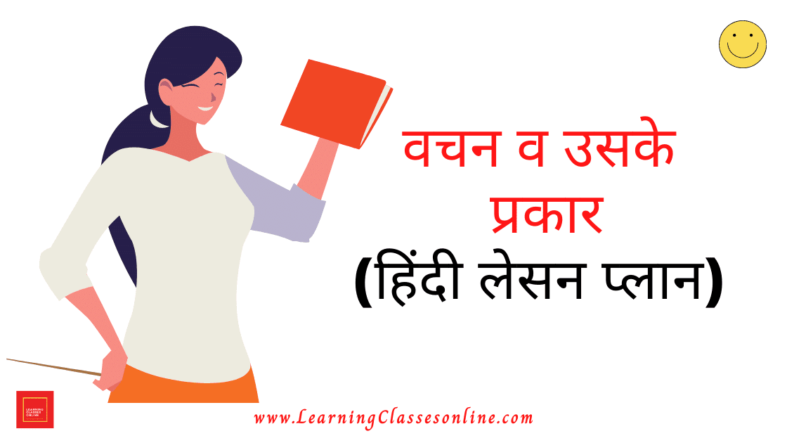 Microteaching Skill of illustration With Examples ( Udaharan Kaushal ) Class 6 Hindi Grammar Lesson Plan on Vachan ( वचन) free download pdf,Vachan Lesson Plan In Hindi For B.Ed and D.El.Ed (वचन व उसके प्रकार), Lesson Plan On Vachan In Hindi,Vachan Aur Uske Prakar Lesson Plan,Vachan Aur Uske Prakar Lesson Plan In Hindi,Vachan Lesson Plan For BED,Vachan Lesson Plan For Deled