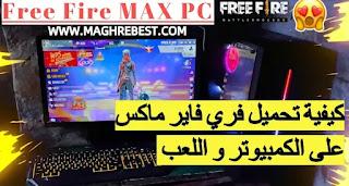 كيفية تحميل فري فاير ماكس على جهاز الكمبيوتر بدون محاكي Free Fire MAX PC
