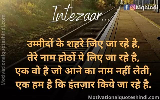 Intezar Shayari In Hindi For Girlfriend