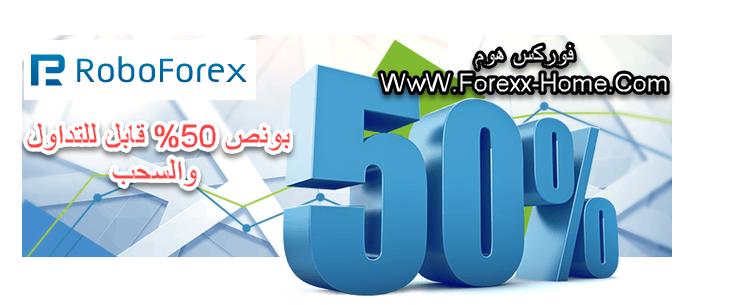 بونص فوركس 50% قابل للتداول والسحب RoboForex