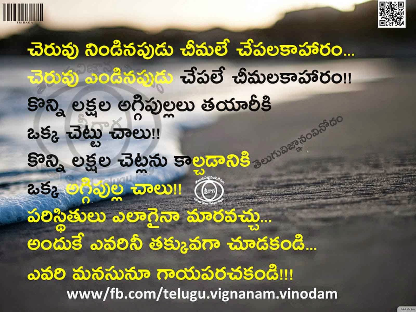 Inspirational Quotes On Life And Love In Telugu