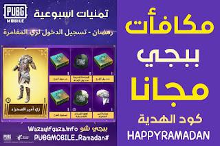 مكافأت ببجي مجانا رمضان 2021