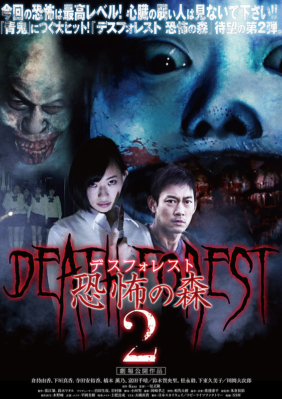 https://www.yogmovie.com/2018/05/death-forest-2-desu-foresuto-kyofu-no.html