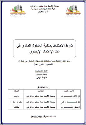 مذكرة ماستر: شرط الاحتفاظ بملكية المنقول المادي في عقد الإعتماد الإيجاري PDF