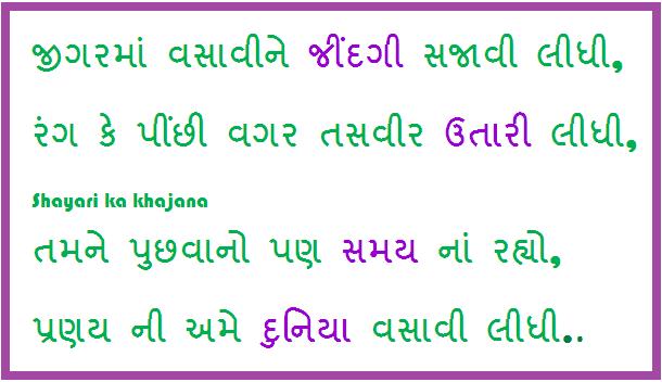 gujarati best sad shayari image by shayari ka khajana