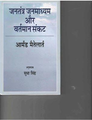 हिंदी पाठकों के लिए एक जरूरी पुस्तक- 'जनतंत्र जनमाध्यम और वर्तमान संकट' : अनुवादक सुधा सिंह