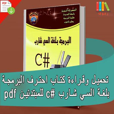 تحميل و قراءة كتاب احترف البرمجة بلغة السي شارب للمبتدئين c# pdf