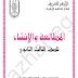 كتاب المطالعه والانشاء للثاني الثانوي 2019