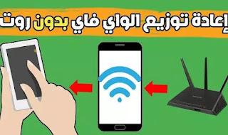 طريقة إعادة توزيع أنترنت الويفي من الهاتف وبدون روت 2022