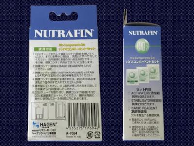 NUTRAFIN ナチュラルCO2システムバイオコンポーネントパッケージ