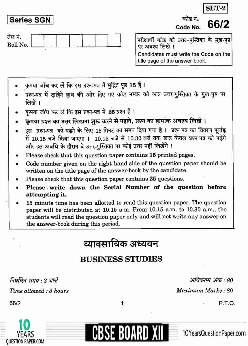 CBSE class 12th 2018 Business Studies B.S.T. Previous Year Question Paper